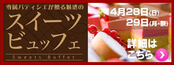 Sweets2019春