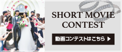 動画コンテスト